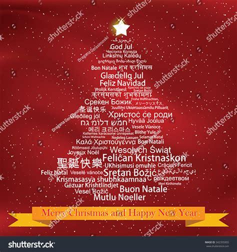merry christmas happy  year word stock vector  shutterstock