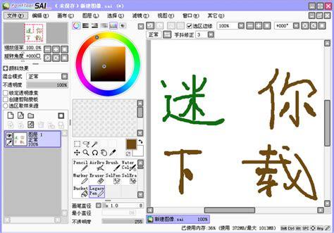 paint tool sai v1 2 painttoolsai中文下载 painttool sai 顶级数字绘画软件 v1 2 0 1 repack