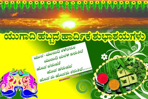 search results for ugadi images in hd in kannada calendar 2015