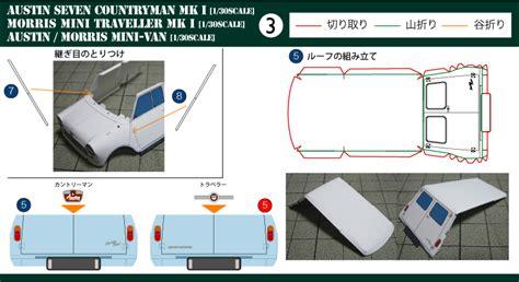 Mini Cooper Papercraft - papercraft mini up y minivan con instrucciones