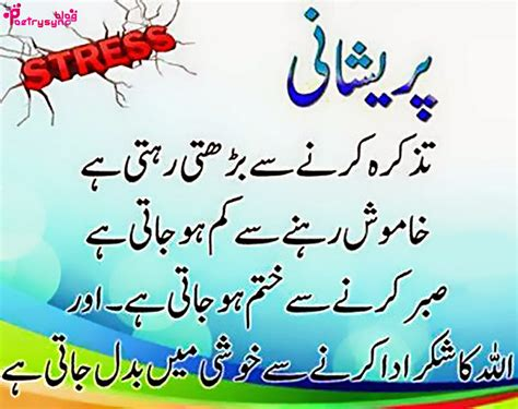 urdu shayari islamic poetry islamic quotes hadees and sayings sms in urdu