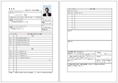 format cv jepang 履歴書サンプル jis規格 a4などタイプ別の見本
