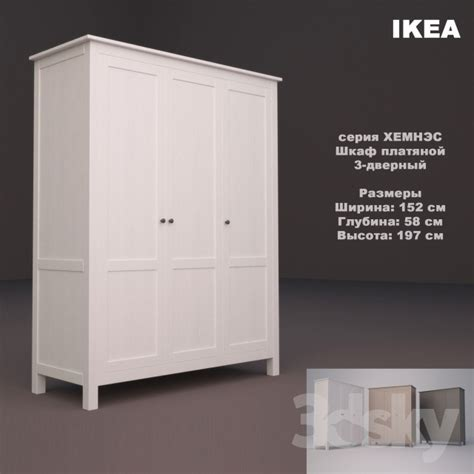 ikea three door wardrobe 3d models wardrobe display cabinets hemnes wardrobe 3