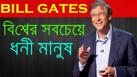 bill gates biography report bill gates full biography in bengali richest person of