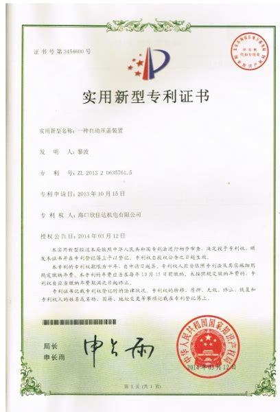 Hai Kou Pills Limited haikou xinjiada electromechanical co ltd