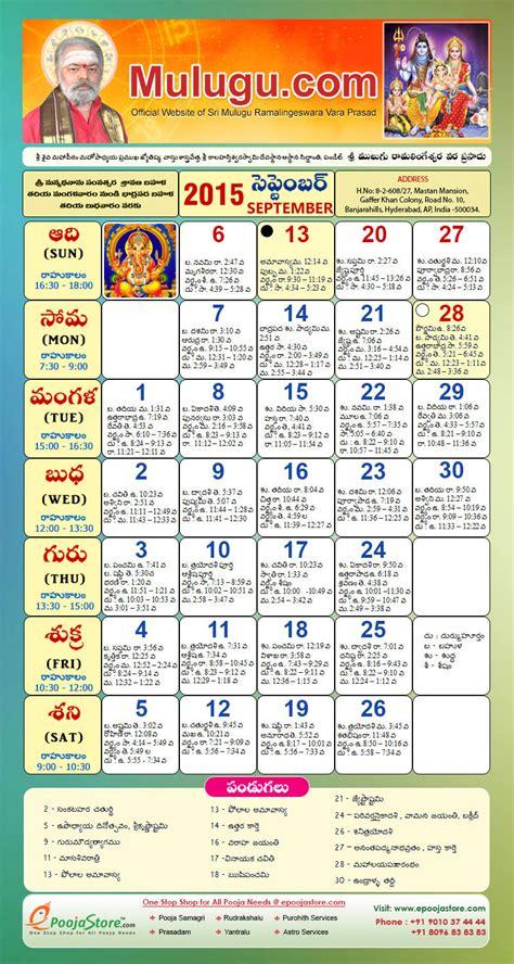 Calendar September 2017 Telugu Subhathidi Telugu Calendar 2015 September Mulugu Telugu