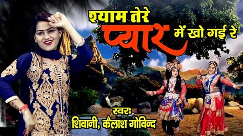 shyam tere pyar mein kho gayi   bhajans