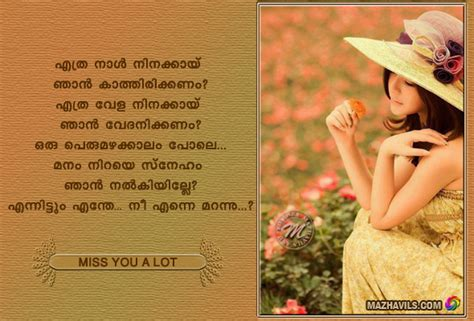 miss you quotes in malayalam am alone quotes malayalam new calendar template site quotes