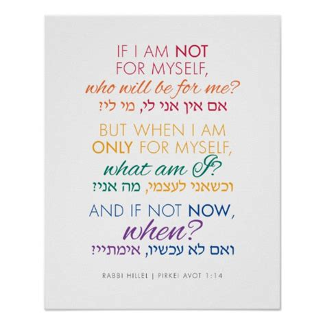 If Not For The if not now when rabbi hillel quotation poster zazzle