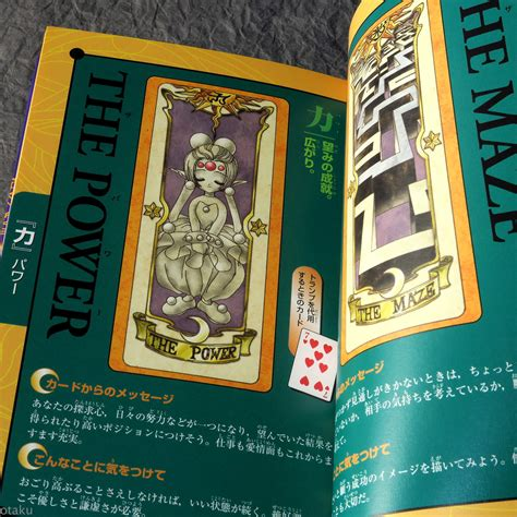 card books card captor clow card fortune book japan anime
