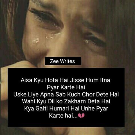 dairy sad sayari image download dear diary quotes in urdu quotesgram 20 dear diary images