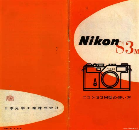 nikon sm rangefinder instruction manual picture gallery