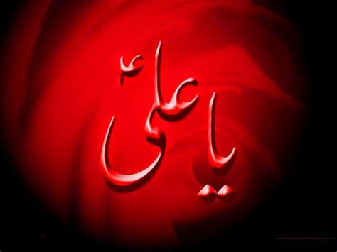 Who Ya ya ali a s madad wallpaper l cover snipping world