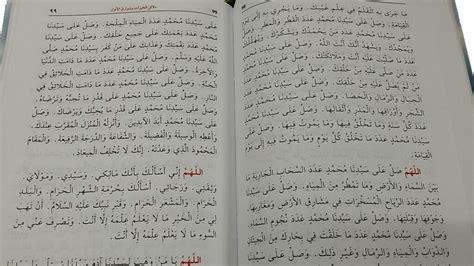 the secret blessing the dalaâ il al khayrat for children books dalayl al khayrat wa shawariq al anwar hb 163 9 49