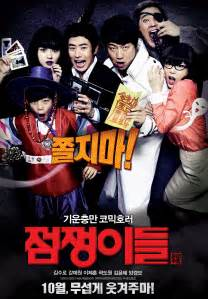 Watch Ghost Sweepers 2012 Full Movie Added Posters For The Upcoming Korean Movie Quot Ghost Sweepers Quot Hancinema The Korean Movie And