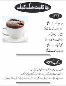 urdu simple cake recipes food fox recipes