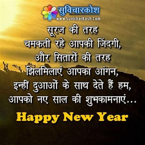 happy  year quotes  hindi  al