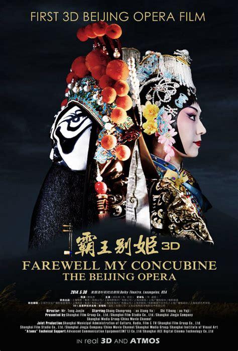 film chinese opera peking opera film farewell my concubine shines in tokyo