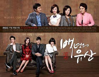 drama fans org index korean drama a hundred year s inheritance korean drama episodes english