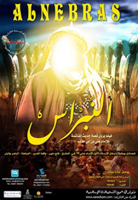film sejarah islam hollywood koleksi film sejarah islam gratis my story in my computer