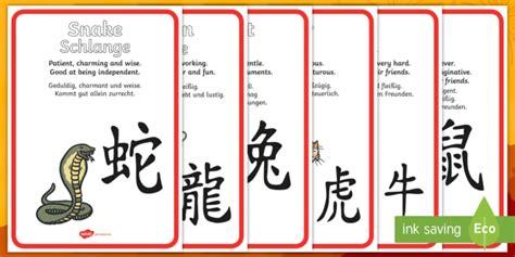 new year animal qualities new year zodiac animal characteristics display posters