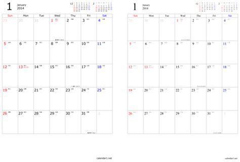 カレンダー 2020 月齢