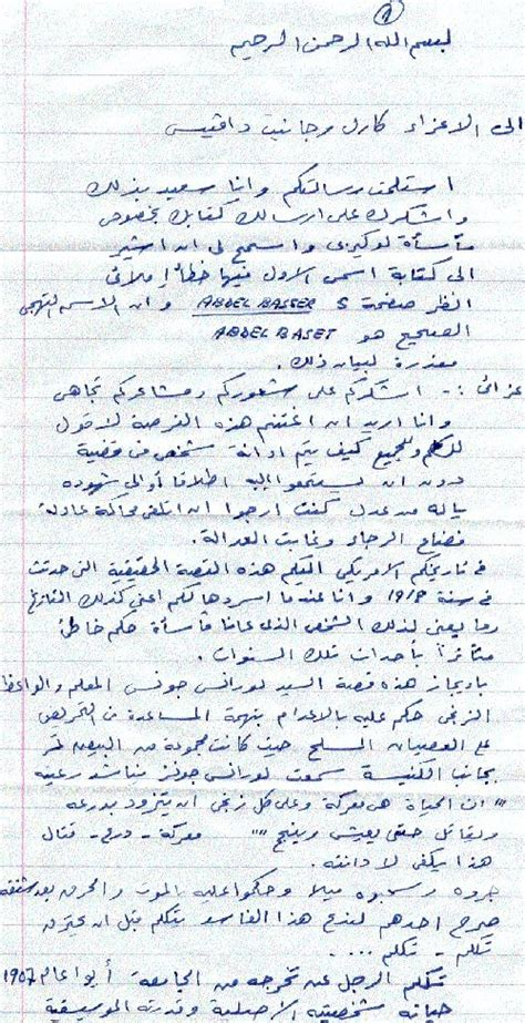 Request Letter In Arabic Original Home Page