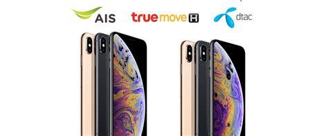 โปรโมช นจอง iphone xs และ iphone xs max จาก ais true และ dtac