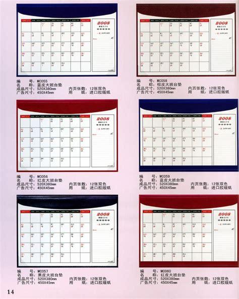 Mat Calendar by Desk Writing Mat Calendar Blotter Table Planner Mc055