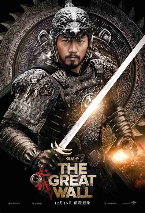 The Wall 2017 Film The Great Wall 2017 Poster 1 Trailer Addict