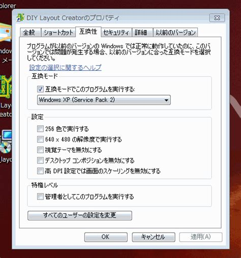 diy layout creator download windows diy layout creatorをwindows7で動かしてみる その他音楽 powerful