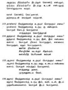 Letter In Tamil Tamil Letter Writing Sles The Best Letter Sle