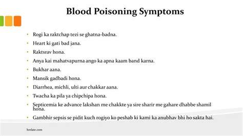 poisoning symptoms ppt blood poisoning ek sankraman bimari powerpoint presentation id 7155544