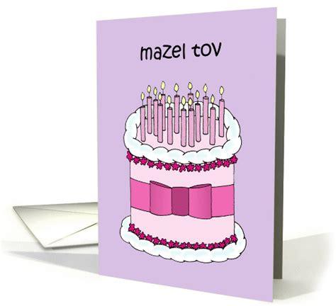 Wedding Congratulations In Yiddish by Mazel Tov Happy Birthday In Yiddish Card 1432230