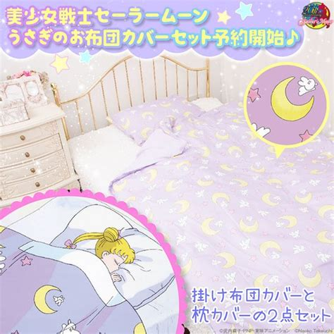 sailor moon bed sheets sailor moon comforter and pillowcase sailor moon news
