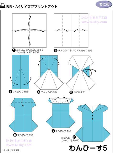 How To Make Origami Clothes - 衣服折纸方法 紫色小裙子 服装折纸 巧巧手幼儿手工网