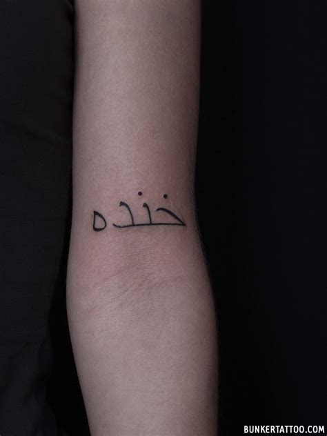 small arabic tattoo small arabic script bunker quality tattoos