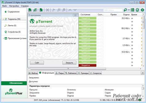 full version utorrent download utorrent full version 2014 free download software developer