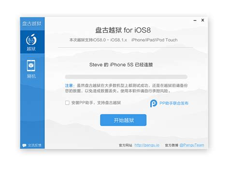 No Fx For Iphone 5c pangu 1 2 1 ingl 234 s ios 7 1 x kerodownload