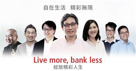 live bank 星展銀行 live more bank less 綻放精彩人生 短片系列