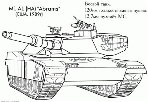 Tank Coloring Pages Free Coloring Pages War Military Army Tank Coloring Page
