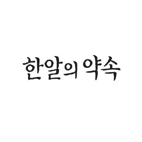 design font for facebook 한글 폰트 디자인 레터링 타이포 타이포그라피 서체 글꼴 logotype korean