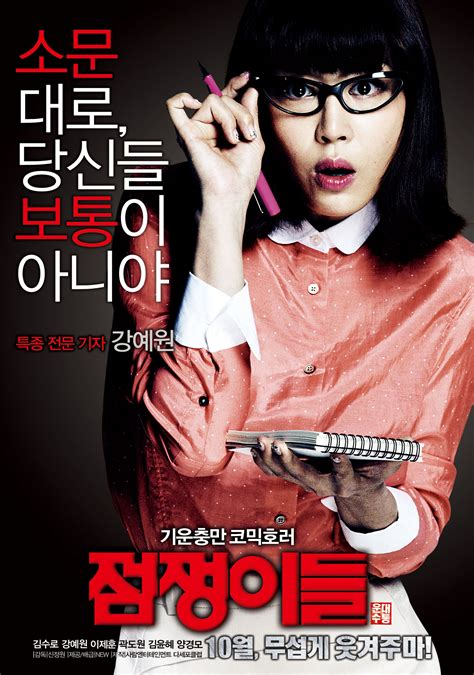 Watch Ghost Sweepers 2012 Full Movie Movie 2012 Ghost Sweepers Fortune Tellers 점쟁이들 K Dramas Movies Soompi Forums
