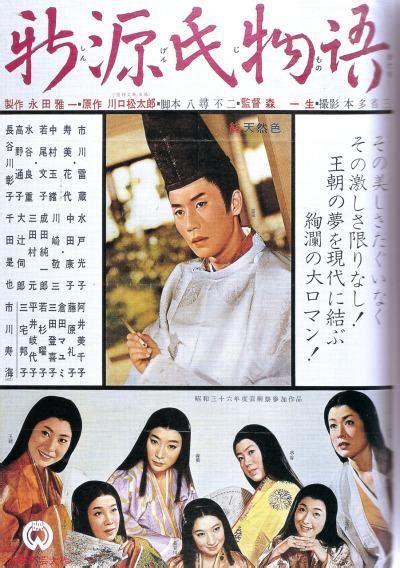 genji monogatari film vostfr shin genji monogatari 1961 filmaffinity