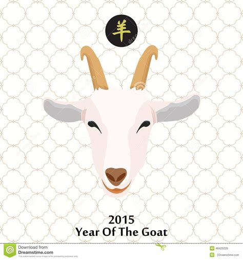 new year goat new year of the goat 2015 stock illustration image 48423229