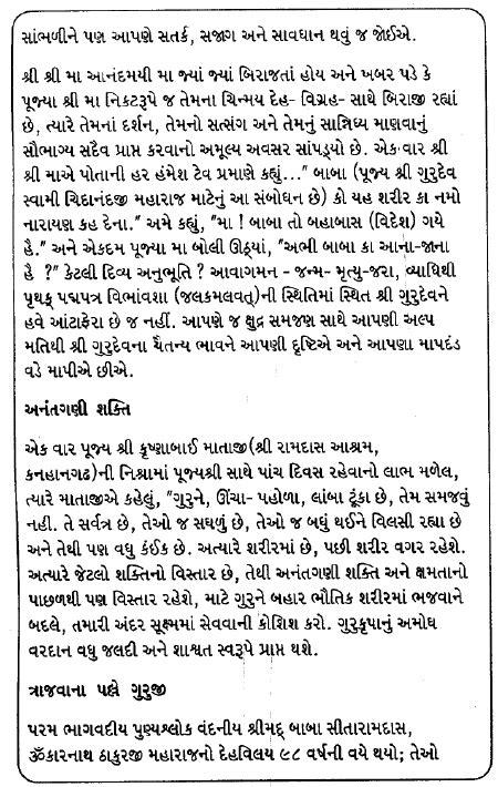 Sardar Vallabhai Patel Essay In Gujarati by Gujarati Essay Essay In Gujarati Essay Of In Gujarati Gujarati Essay