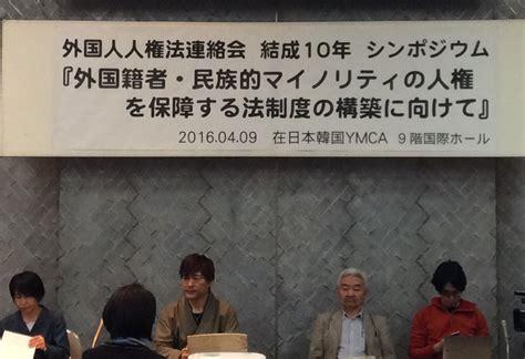 ヘイトスピーチに関する与党法案に対する緊急声明 外国人人権法連絡会が発表 ヒューライツ大阪