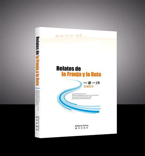 libro la hojarasca vintage espanol publican en siete idiomas libro de historias sobre franja y ruta