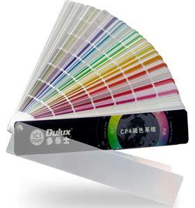 2013年g版日本涂料工业色卡 jpma standard paint colors jpma g pantone潘通色卡 中国 色彩销售中心