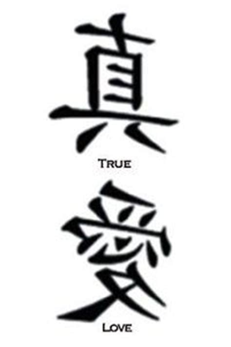 true love tattoo japanese 1000 images about chinese symbols on pinterest chinese
